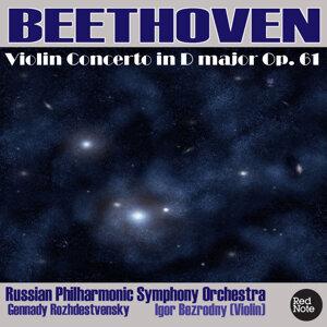 Russian Philharmonic Symphony Orchestra, Gennady Rozhdestvensky, Igor Bezrodny 歌手頭像