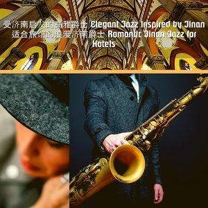 受济南启发的高雅爵士 Elegant Jazz Inspired by Jinan