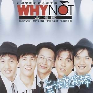 WHYNOT 歌手頭像