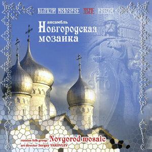 "ensemble ""Novgorod mosaic"" 歌手頭像"