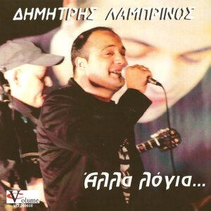 Δημήτρης Λαμπρινός / Dimitris Lambrinos 歌手頭像
