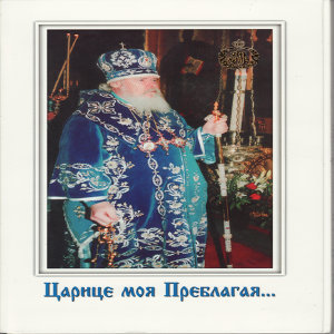 Choir Of The Holy Trinity And St.Sergius And The Moscow Technolog. Acad. And Seminary 歌手頭像