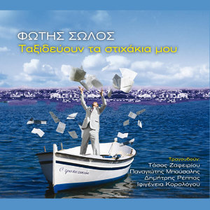 Fotis Solos 歌手頭像