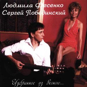 Sergei Pobedinski (Сергей Побединский) 歌手頭像