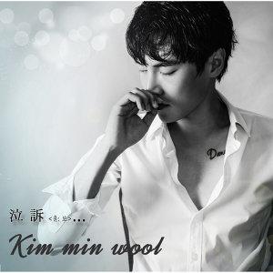 Kim Min Wool