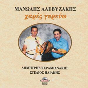 Manolis Alevizakis 歌手頭像