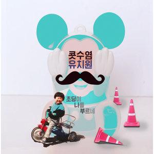 Mustache Kindergarten