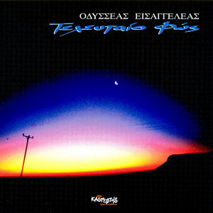 Odysseas Eissageleas 歌手頭像
