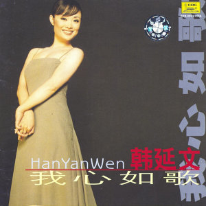 Han Yanwen 歌手頭像