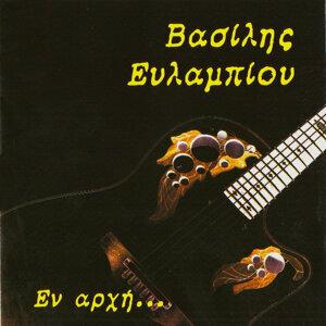 Βασίλης Ευλαμπίου / Vasilis Eulambiou 歌手頭像