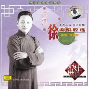 Xu Yunzhi 歌手頭像