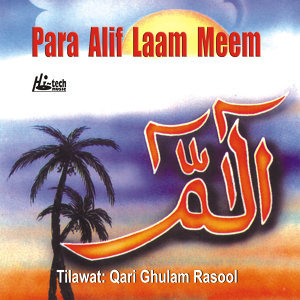 Qari Ghulam Rasool 歌手頭像