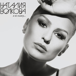 Natalia Volkova (Наталія Волкова) 歌手頭像