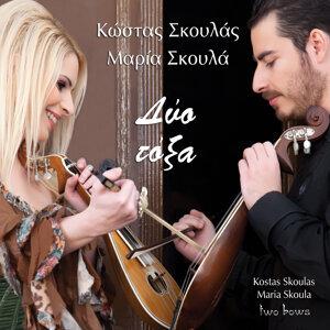 Kostas Skoulas Maria Skoula 歌手頭像