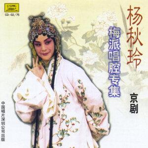 Yang Qiuling