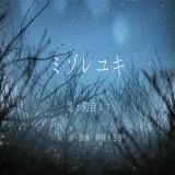初音ミク, 神様うさぎ feat.初音ミク