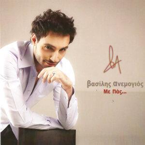 Βασίλης Ανεμογιός / Vasilis Anemogios 歌手頭像