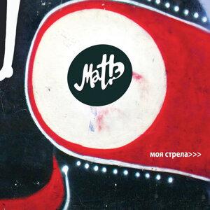 Mat!Э Band