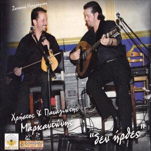 Hristos & Panagiotis Markantonis 歌手頭像