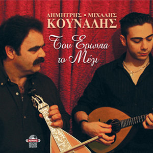 Dimitris & Michalis Kounalis 歌手頭像