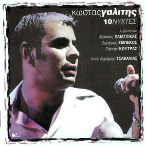 Κώστας Γαλίτης / Kostas Galitis 歌手頭像