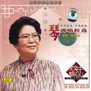 Zhu Xueqin 歌手頭像