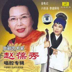 Zhao Baoxiu