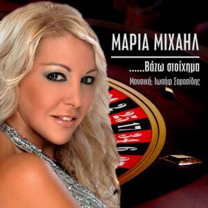 Maria Mihail 歌手頭像