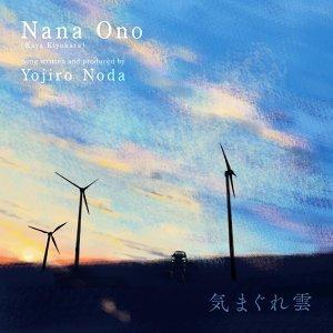 大野 奈々 (Nana Ono) Artist photo