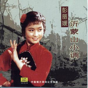 Peng Liyuan 歌手頭像