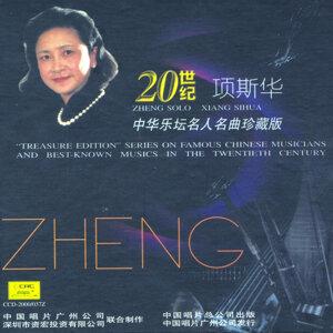 Xiang Sihua 歌手頭像