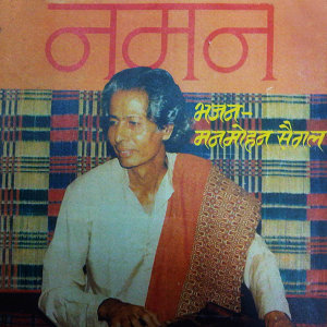 Shri Manmohan Saigal 歌手頭像