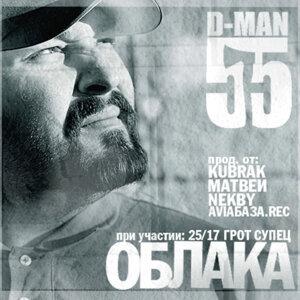 D Man 55 歌手頭像