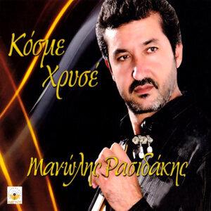 Manolis Rasidakis 歌手頭像