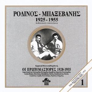 Andreas Rodinos Ioannis Baxevanis 歌手頭像