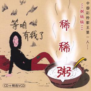 Zhou Xixi 歌手頭像