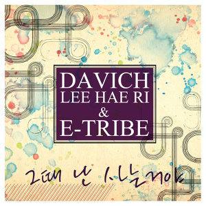 LEE HAE RI Of Davichi (다비치 이해리) 歌手頭像