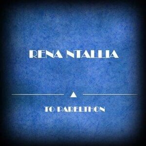 Rena Ntallia 歌手頭像