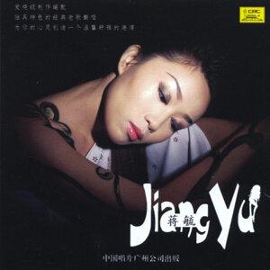 Jiang Yu 歌手頭像