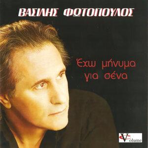 Βασίλης Φωτόπουλος / Vasilis Fotopoulos 歌手頭像