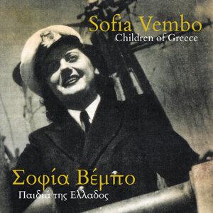Σοφία Βέμπο - Sofia Vembo 歌手頭像