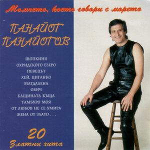 Panayot Panayotov 歌手頭像