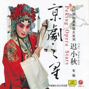 Chi Xiaoqiu 歌手頭像