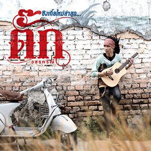 ตั๊ก วชรกรณ์ (Tuck Washarakorn) 歌手頭像