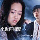 Luo Zhongke