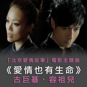 古巨基 & 容祖兒 (Leo Ku + Joey Yung) 歌手頭像