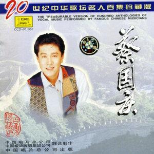 Cai Guoqing 歌手頭像