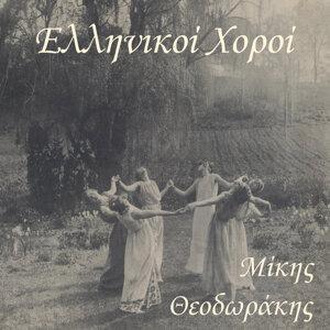 Mikis Theodorakis - Soloist Lakis Karnezis 歌手頭像