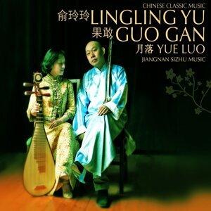 LINGLING YU & GUO GAN 歌手頭像