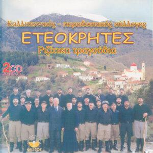 Syllogos Eteokrites 歌手頭像